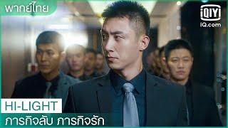 พากย์ไทย: รับผิดชอบรักษาความปลอดภัย | ภารกิจลับ ภารกิจรัก(My Dear Guardian) EP.13 | IQiyi Thailand