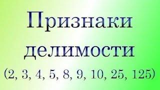 Признаки делимости на 2, 5, 10; на 4, 25; на 8, 125; на 3, 9