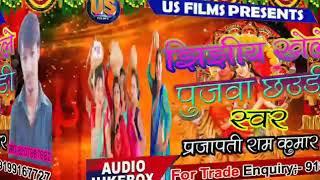 Jhijhiya Khele pujwa Chhori singer Prajapati Ramkumar super duper song Lekar a Gaya