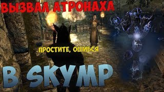 Призвал атронаха в SkyMP! Ваши приглашения в группы   Skyrim online