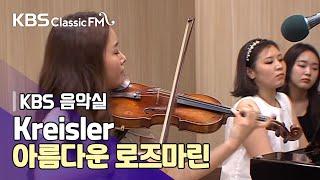 [KBS음악실] 아름다운 로즈마린