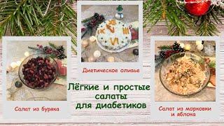 Диетические салаты на Новый Год! Полезные и вкусные салаты. Салаты для диабетиков. ПП-рецепты
