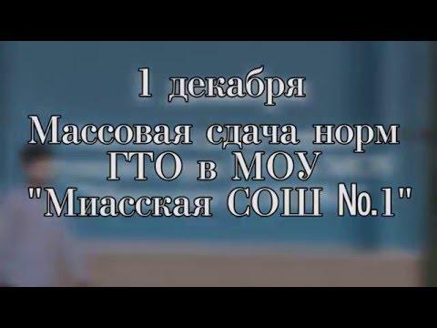 """ГТО в МОУ """"Миасская СОШ №1"""""""