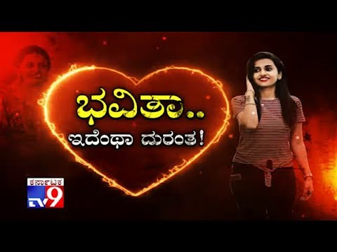 Don't Miss To Watch Warrant 'Bhavitha, Identha Durantha' At 10:30 PM (23-10-2019)