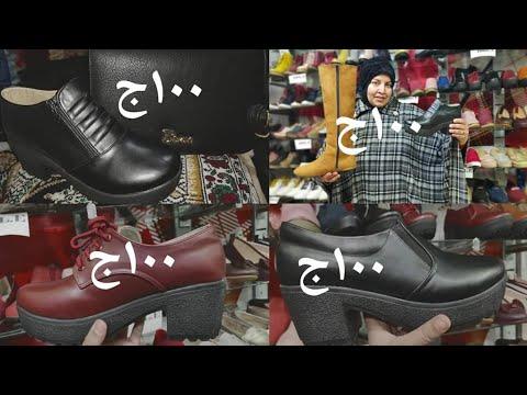 حرق اسعار اي شوز ب ١٠٠ج وهاف بوت وبوت كامل ١٠٠ج تصفية الشتوي حصري من 3m روكسي