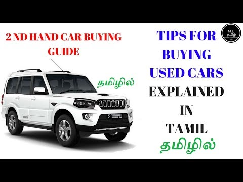 Tips For Buying Used Cars|Explained In Tamil (தமிழில்)