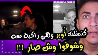 كنسلت اوبر وهي راكبة معه وطردها وشوفوا وش سووت! (اغرب اخبار الأسبوع)