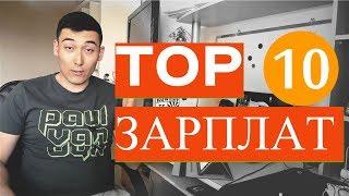ТОП-10  ЗАРПЛАТ В ШВЕЦИИ