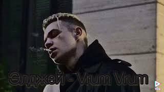 Элджей (Alj) - Vrum Vrum