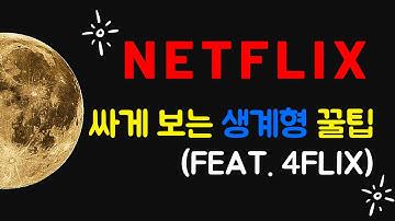 안보면 손해!! 넷플릭스 싸게 보는 법, 요금제 돈 아끼는 법 꿀팁!! (Feat. 4flix, 넷플릭스를 월 3,600원에?!?!?!?!)