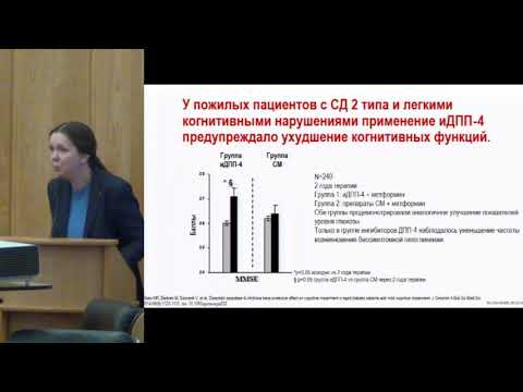 Шишкова В.Н.  Особенности когнитивных нарушений у пожилых пациентов с сахарным диабетом 2 типа.