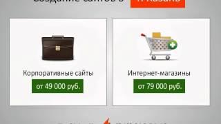 Создание сайтов в городе Казань(, 2013-11-19T01:28:24.000Z)