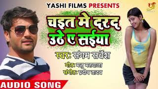 चइत में दरद उठे ए सईया Sangam Sarvesh का Latest Bhojpuri Songs 2019 Chait Me Dard Uthe A Saiya