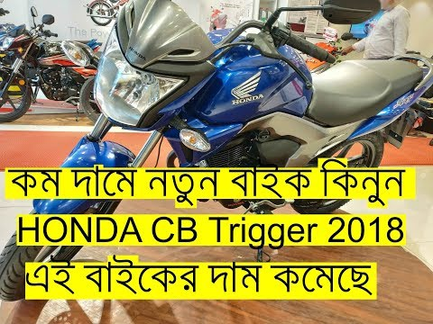 Honda CB Tigger 2018 Review in Bangla, price specifications