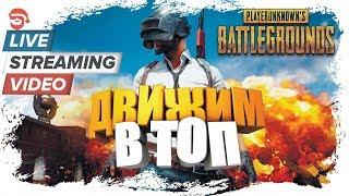 Движим в топ  PlayerUnknown's Battlegrounds