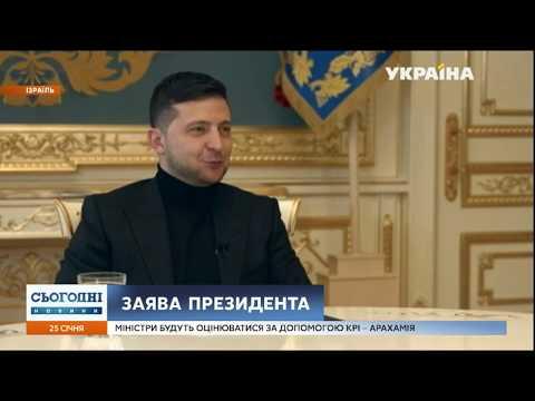 Сегодня: Зеленський дав ексклюзивне інтерв'ю ізраїльському дев'ятому телеканалу