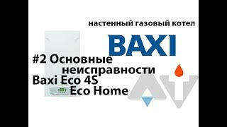 Baxi ECO 4s Основні несправності АТ #2