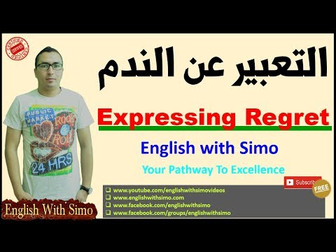 Expressing Regret (التعبير عن الندم)  English With Simo