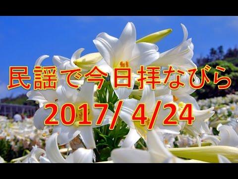 【沖縄民謡】民謡で今日拝なびら 2017年4月24日放送分 ~Okinawan music radio program