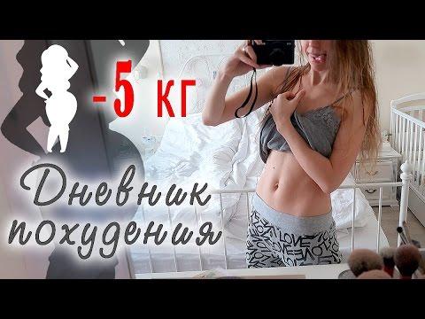 Как быстро похудеть на 5 кг - Диета и похудение на