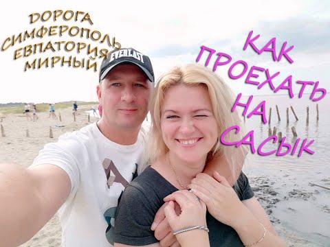 #Озеро #Сасык как проехать дорога Симферополь #Прибрежное Сасык