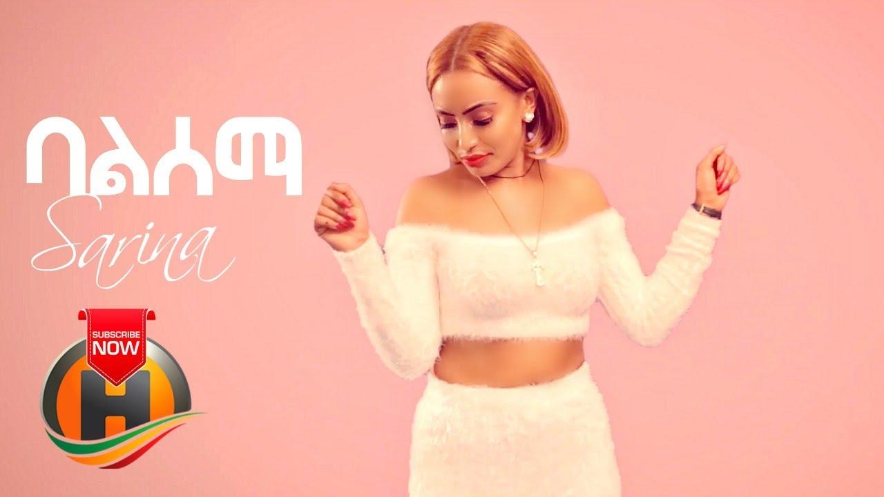 Sarina - Balsema | ባልሰማ - New Ethiopian Music 2020 (Official Video)