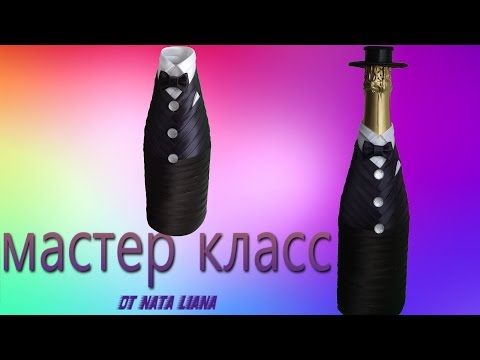 Декор бутылки  шампанского на свадьбу. Жених. / How to decorate bottle for wedding.