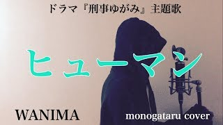 【フル歌詞付き】 ヒューマン (ドラマ『刑事ゆがみ』主題歌) - WANIMA (monogataru cover) thumbnail