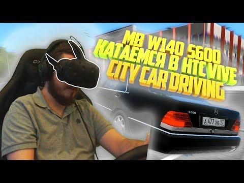КАТАЕМСЯ НА MERCEDES BENZ W140 S600 В VR (HTC VIVE) НА РУЛЕ LOGITECH G25 В CITY CAR DRIVING