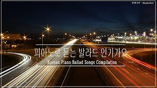 OST 베스트 발라드 인기가요 피아노 연주곡 ️🏆️🏆 Korean Piano Ballad Song Compilation HD