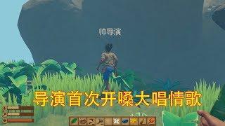 木筏求生03:导演木筏上大唱情歌!小黄鸭因贪心被鲨鱼咬死!