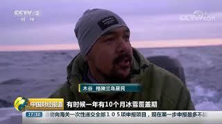 [中国财经报道]格陵兰岛冰川加速融化 居民纷纷离岛谋生  CCTV财经