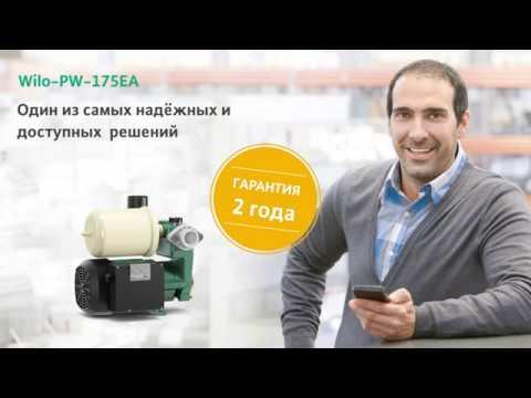 Автоматический  насос для водоснабжения Wilo-PW-175EA