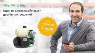 Автоматический  насос для водоснабжения Wilo-PW-175EA(, 2017-06-30T09:19:04.000Z)
