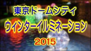 今回、訪れたのは、東京ドームシティーで開催されている光と音のファン...
