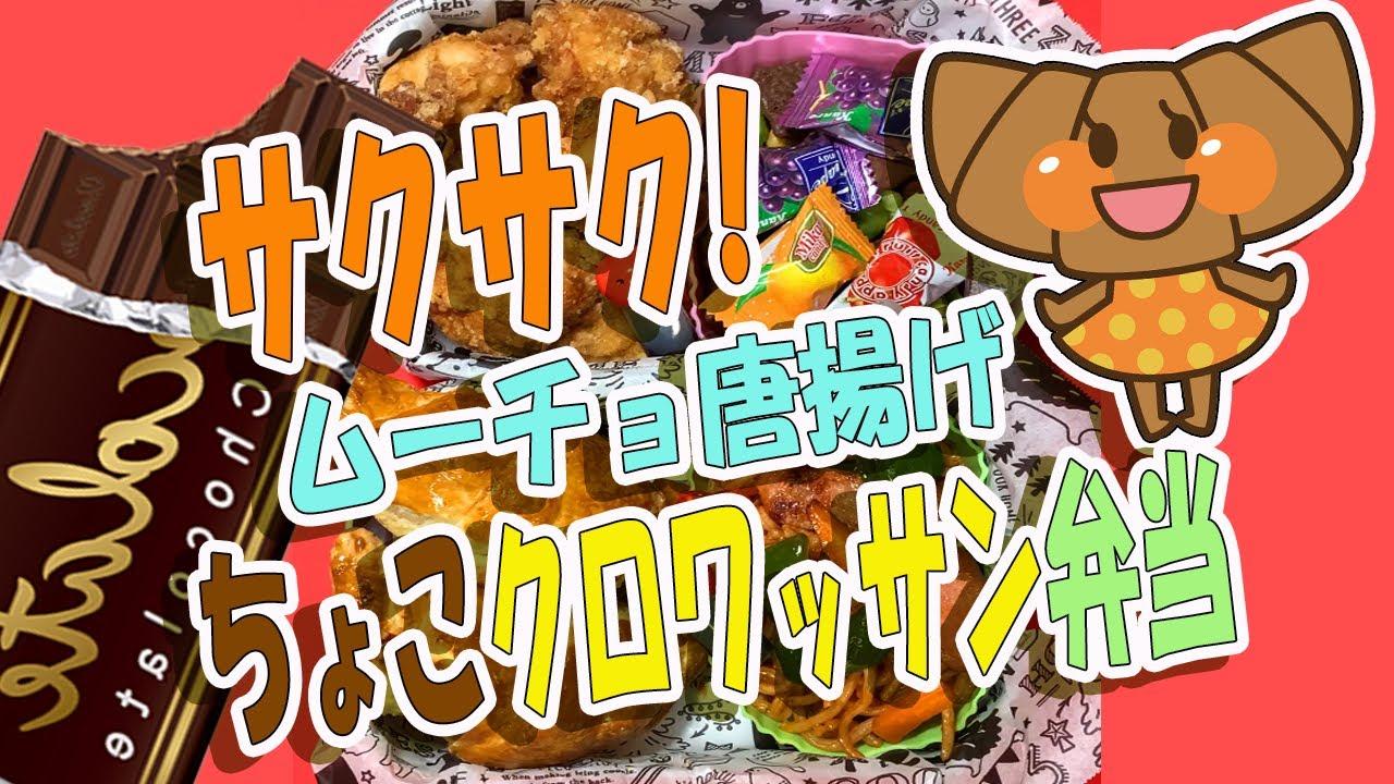 さっくさっく!ムーチョ唐揚げ&ちょこクロワッサン弁当 #Shorts Bento