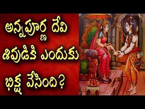అన్నపూర్ణ దేవి శివుడికి ఎందుకు భిక్ష వేసింది? | Why Lord Shiva Took Alms From Annapurna Devi