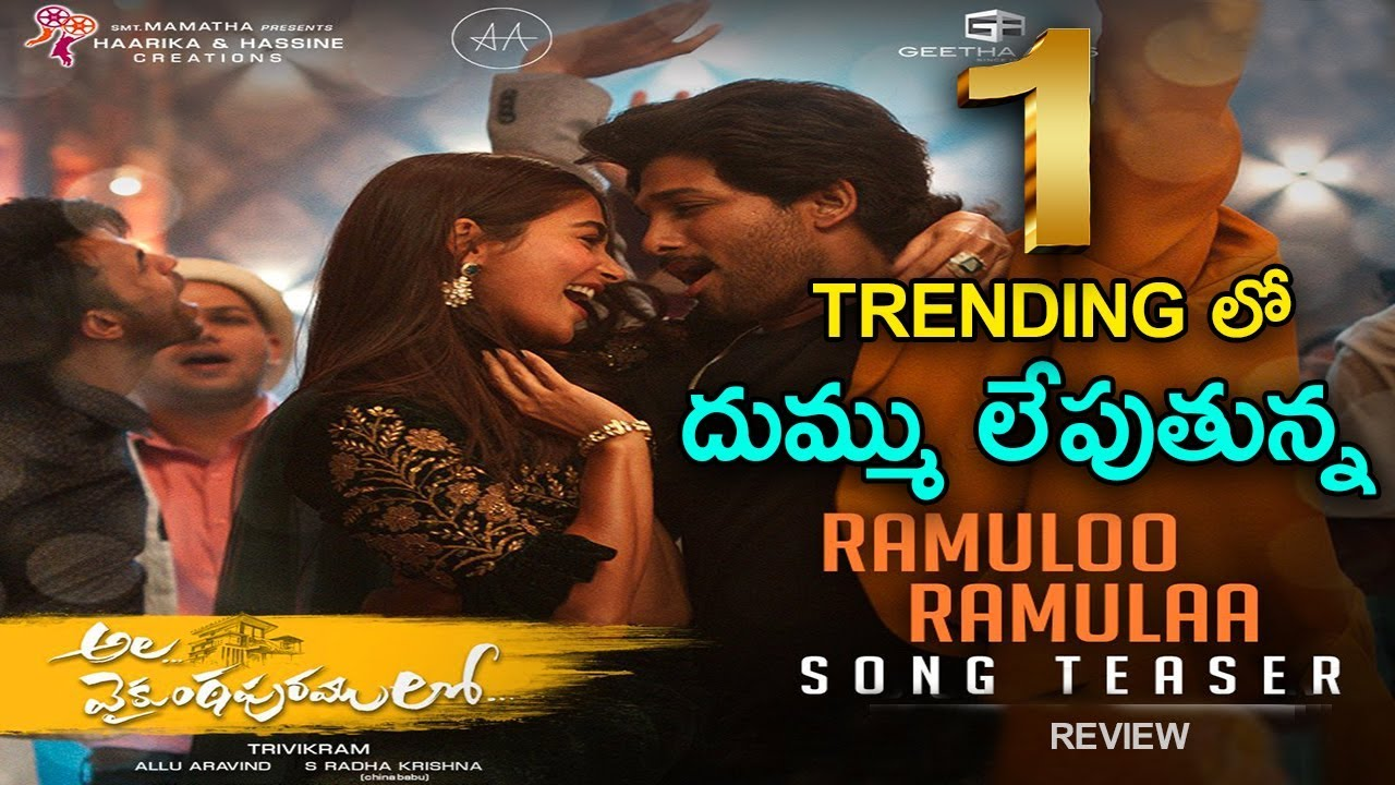 Ramuloo Ramulaa Song Teaser Review | Ramuloo Ramulaa Song No 1 Trending | Allu Arjun | Trivikram