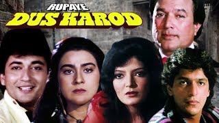 Rupaye Dus Karod   Full Movie   Latest Hindi Movie in HD   Hindi Movie 2018