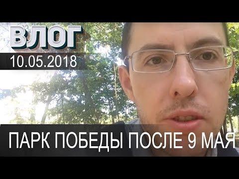 ПАРК ПОБЕДЫ ПОСЛЕ 9 МАЯ ✔ VLOG 10.05.2018