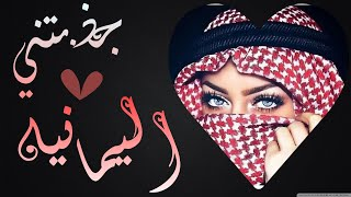 رآب يمني جذبتني اليمانيه/حالات واتس /..🇾🇪✨