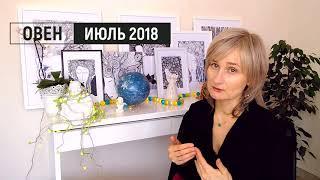 ОВЕН ♈ гороскоп на ИЮЛЬ 2018/☝️😊Коридор затмений/ прогноз от Olga