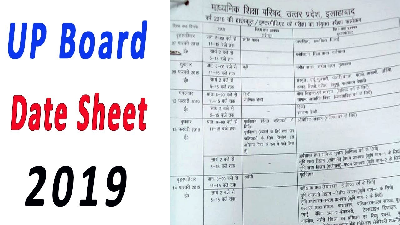 Up Board 12th Date Sheet Pdf