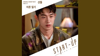 Download Lonesome Diary (어른 일기)