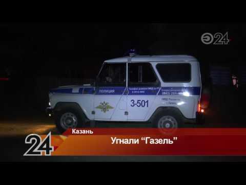 В Казани двое пьяных парней угнали «Газель» своего бывшего начальника