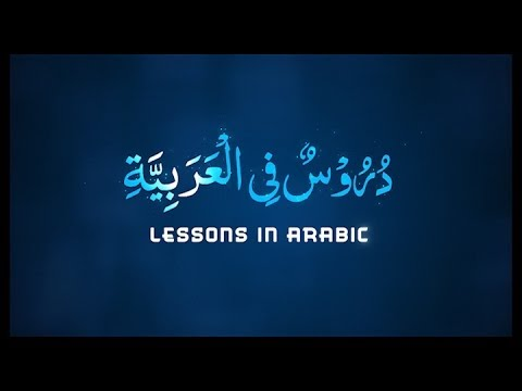 Lessons In Arabic ; Season 01   Episode  01