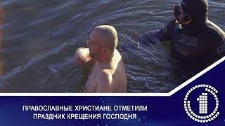 Православные христиане отметили Праздник Крещения Господня