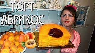 Как сделать простой яркий торт. ч4. Торт абрикос (Гелевый) Cake apricot. Gel cake