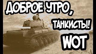 СТРИМ УТРО ДОБРОЕ !!! [World of Tanks Blitz] / Видео