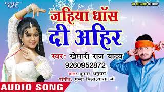 Ahir Ahir Bola Na Kar - Khemari Raj Yadav - Bhojpuri Hit Songs 2019
